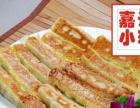 蒸饺锅贴技术培训 特色早点小笼包培训 杂粮煎饼学习
