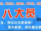 预算员证培训深圳怎么培训考预算员证有哪些报考要求?
