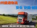 惠州到青岛物流公司/特快专线/整车零担/天天发车-盛通货运
