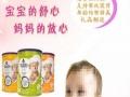婴幼儿用品 婴幼儿用品诚邀加盟