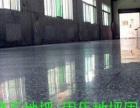 混凝土密封固化剂~耐磨地坪~环氧地坪~水磨石地坪