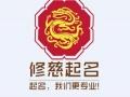 舟山修慈起名丨专注宝宝起名、公司起名、商标品牌命名
