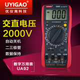 优仪高 UA92数字万用表 万用电表 万