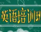 深圳四六级英语,外贸英语,托业英语培训