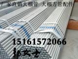 湖南邵阳邵东县新型大棚骨架 温室大棚钢架温室大棚配件批发