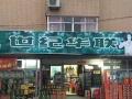 台州市三门县世纪华联超市 百货超市 商业街卖场