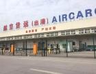 重庆机场正规空运,我们只做空运所以我们更专业