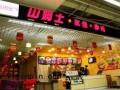 开山姆士汉堡加盟店多少钱 山姆士西式快餐加盟赚钱吗
