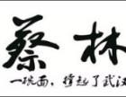 蔡林记热干面加盟 包教包会 技术培训 0经验创业