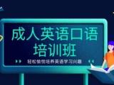 廣州商務英語口語培訓費用