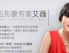 广州色彩顾问形象设计培训机构哪里好
