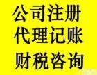 上海静安区代理记账一站式服务