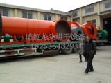 【推荐】龙头机械出售滚筒烘干机-隧道式烘干机厂家