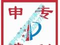 石河子商标注册 到中唐知识产权代理有限公司