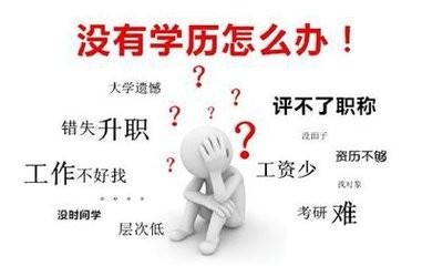 镇江丹阳学历教育提升,自考大专,自考本科,自考专升本文凭