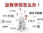 上海长宁成人学历教育,自考本科文凭,自考大专