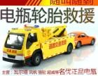 郴州拖车补胎搭电送油高速汽车救援费用电话