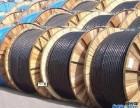 广州二手电缆回收/废旧电缆回收