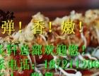 章鱼小丸子培训台湾虾扯蛋培训章鱼烧技术培训