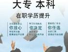 成人高考2年半毕业专业齐全(上学信网)