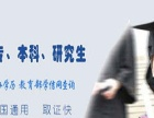 广州自考专科培训,天河自考学历快速毕业