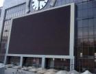 上海LED屏专业回收LED广告屏收购