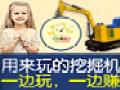 小熊维克儿童挖掘机加盟