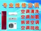 西安志高空调维修售后 维修 安装 移机 保养 加冷媒服务