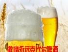 克代尔啤酒 克代尔啤酒加盟招商