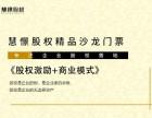 山东淄博慧憬股权合伙人落地课程:股权激励+商业模式