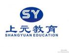 南京UI设计培训哪家好上元教育