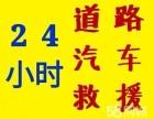 湘潭24小时汽车道路救援拖车维修补胎搭电送油开锁