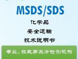 水性光固化指甲油MSDS报告费用