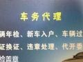 粤M诚信车务:汽车年审、入户过户、免检盖章、