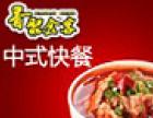 香聚食客健康快餐加盟