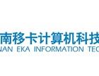 郑州网站建设首选河南移卡科技
