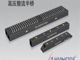高压整理半桥2X2CL30KV3A术立电子有售