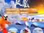 冰雪之冠哈尔滨魅力亚布力行摄雪乡探秘龙江凤凰山暖身温泉5日游