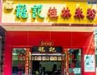 上海加盟一家龙记桂林米粉多少钱加盟一家能赚钱吗