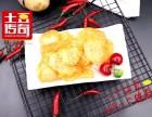 土豆传奇招商加盟薯立方土豆特色小吃