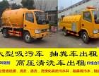 天津港保税区租赁下水道疏通 吸粪车 抽污水车 运水车出租