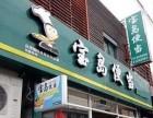 宝岛便当加盟欢乐多 中餐小投资快餐便当加盟店好处多