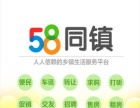 58同镇长安站诚邀加盟商
