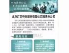 中国劳联北京汇思淄博公司