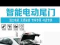 汽车电动后尾门 汽车360全景记录仪 汽车导航影像改装
