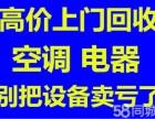 上海回收各类空调,旧空调收购