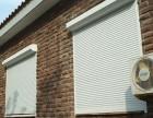 汉沽区安装抗风卷帘门,定制各种卷帘门专业厂家
