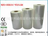 生产供应塑料包装薄膜 热伸缩膜对折膜 POF收缩筒膜 价格便宜