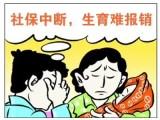 北京各区社保代理 生育险失业险代办 生育报销生育津贴申领