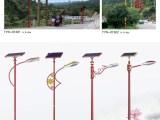 太阳能路灯 庭院灯 景观灯 草坪灯